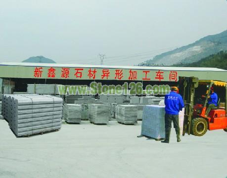 新鑫源石业