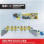ZMJ-800全自动六头磨机