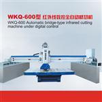 WKQ红外线数控全自动桥切机