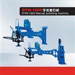 DYM-1900 手扶磨石机
