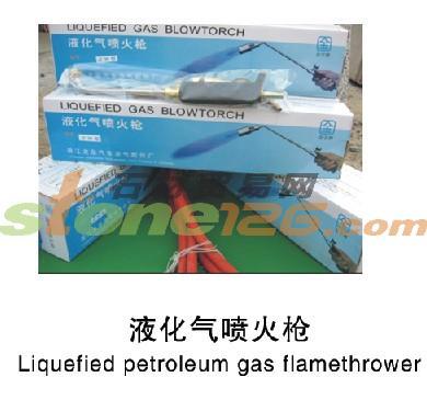 液化气喷火枪