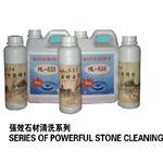 强效石材清洗系列