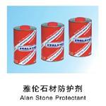 雅伦石材防护剂