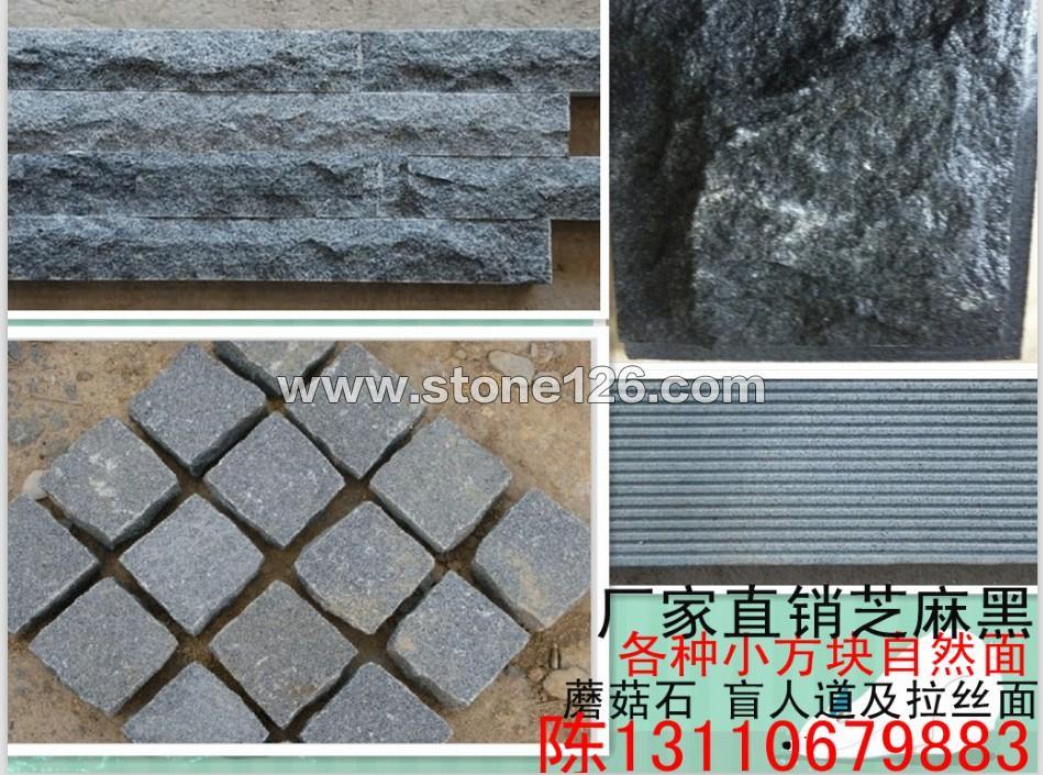 供应芝麻黑小方块 石材价格