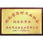 湖北省石材工业协会-副会长单位