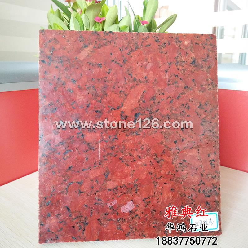 雅典红红色染色板