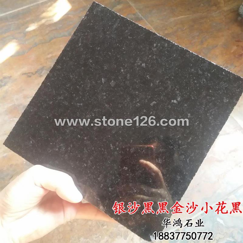 银沙黑黑金沙小花黑黑色染色板