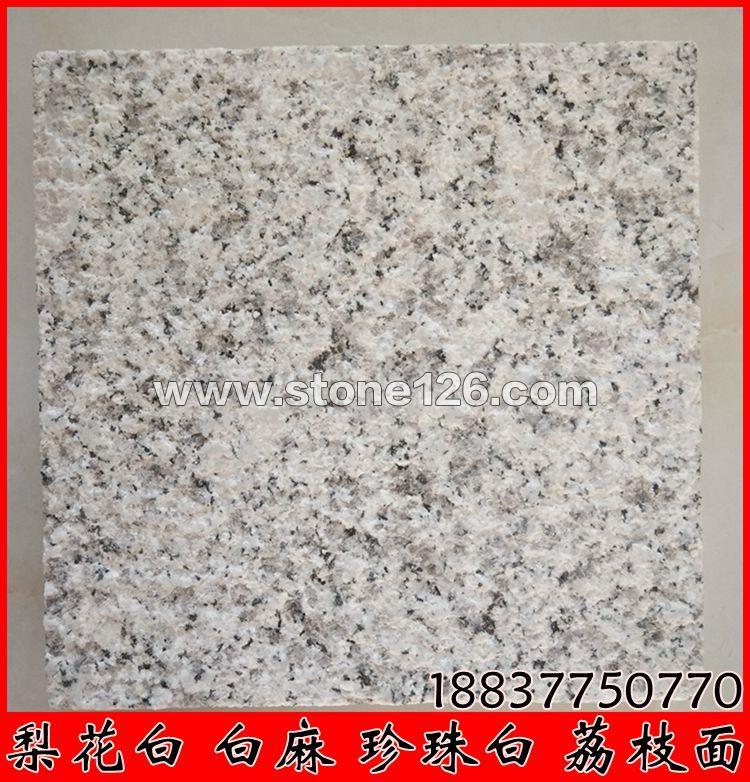 梨花白荔枝面花岗岩石材用于广场地铺外墙干挂