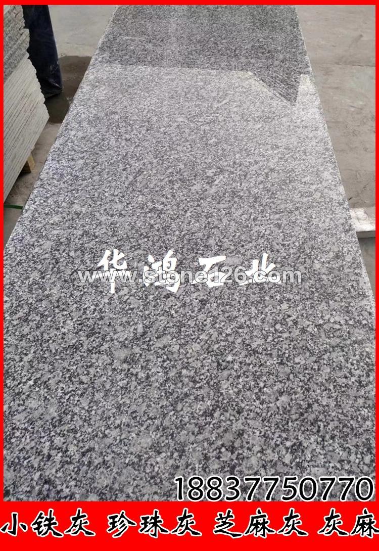 珍珠灰毛光板批发 芝麻灰粗花 小铁灰花岗