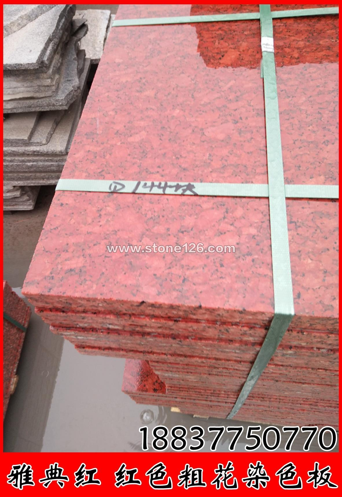 梨花红染色板 雅典红花岗岩石材