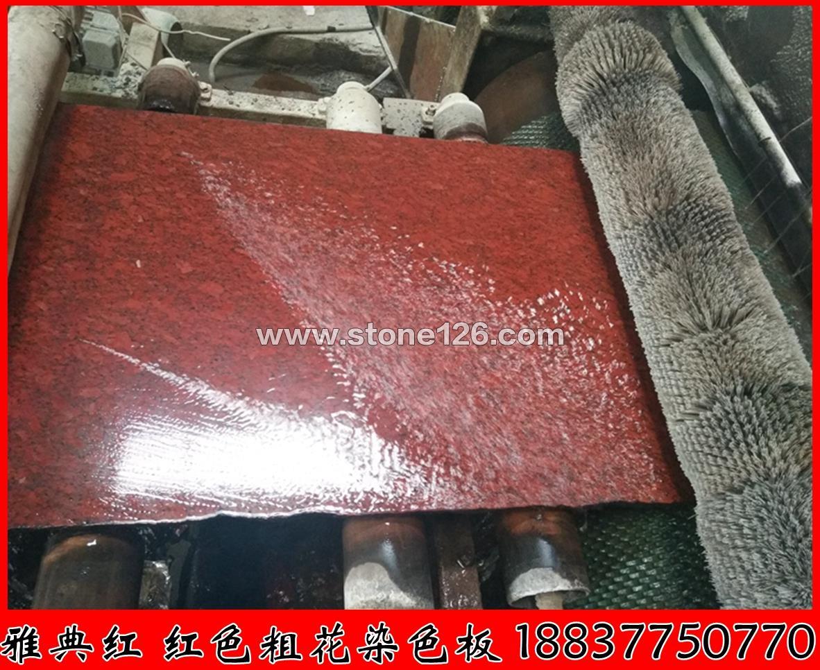 红色粗花染色板 雅典红新印度红专业染色板