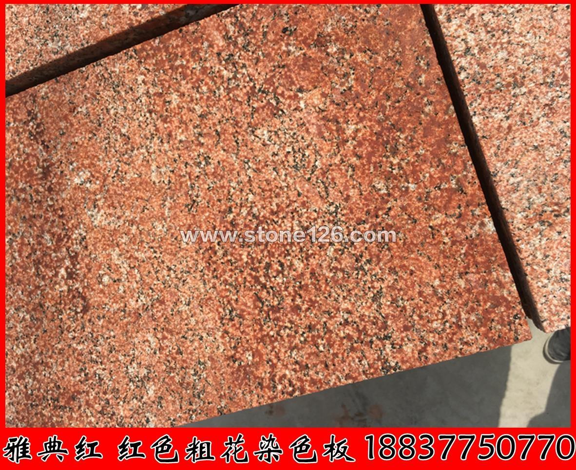 雅典红 中国红细花染色板 新印度红 梨花红染色板 专业厂家